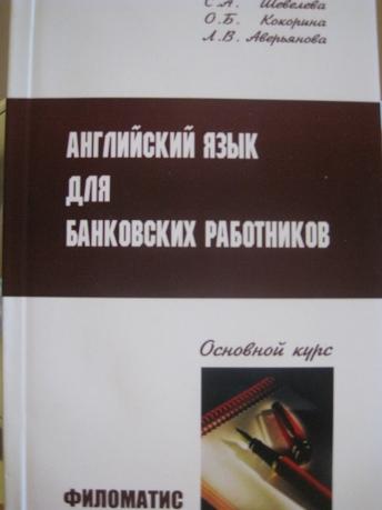 Дудкина English For Businessmen Скачать Pdf